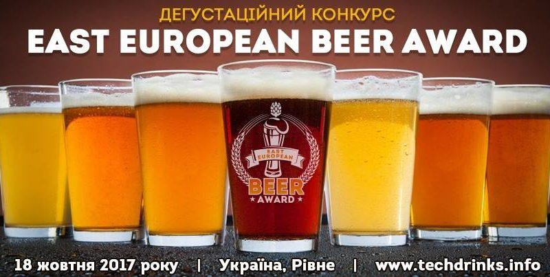 Украина. В Харькове прошел East European Beer Award