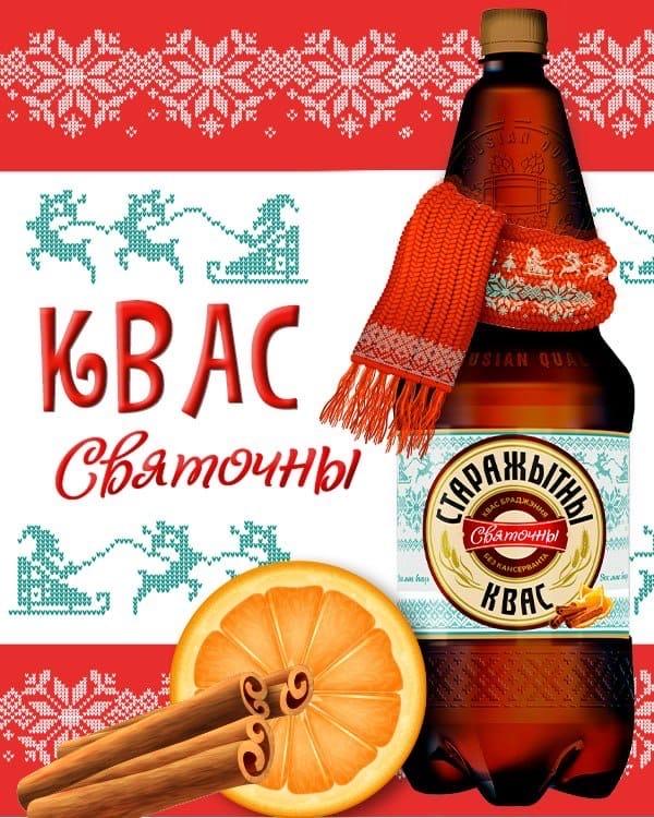 """Новый квас """"Старажытны Святочны"""" от Криницы"""