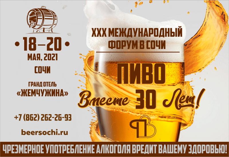 Результаты Дегустационного конкурса пива, безалкогольных напитков, сырья и оборудования 2021