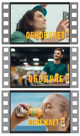 Компания «Очаково» совместно с ведущим брендинговым агентством DDVB и Bureau Of Special Projects сняли свой первый рекламный ролик, созданный на удалёнке