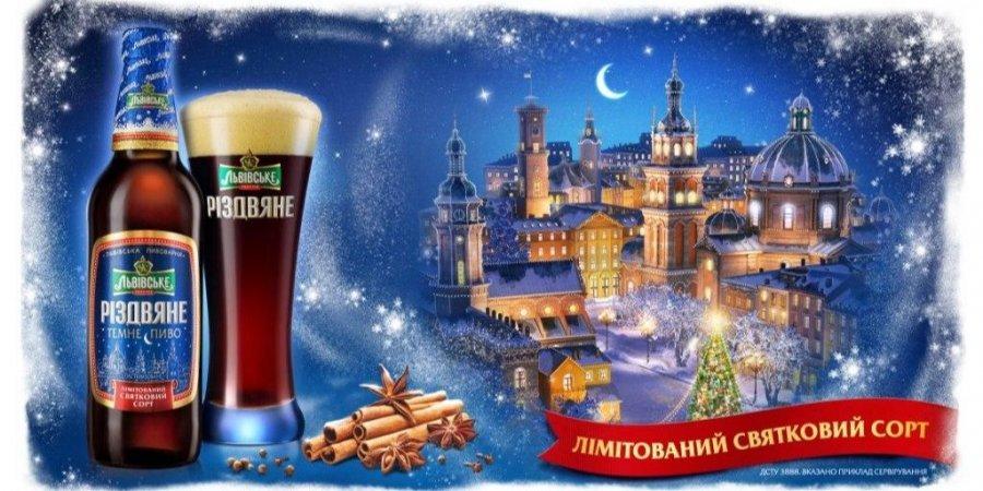 Carlsberg Ukraine выиграла судебный спор из-за торгового знака Львівське Різдвяне