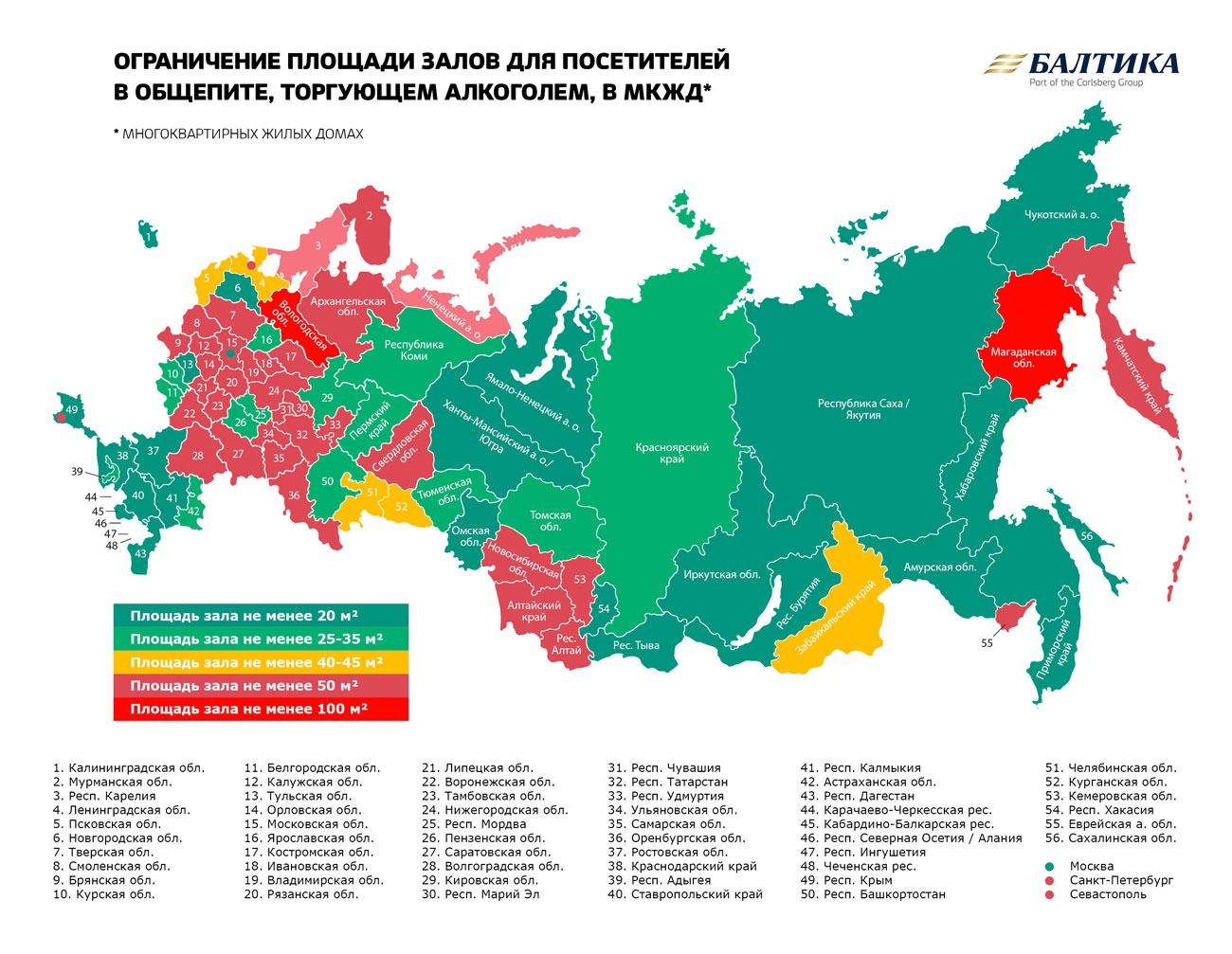 """Россия. """"Балтика"""" провела исследование о последствиях ограничения площадей общепита"""