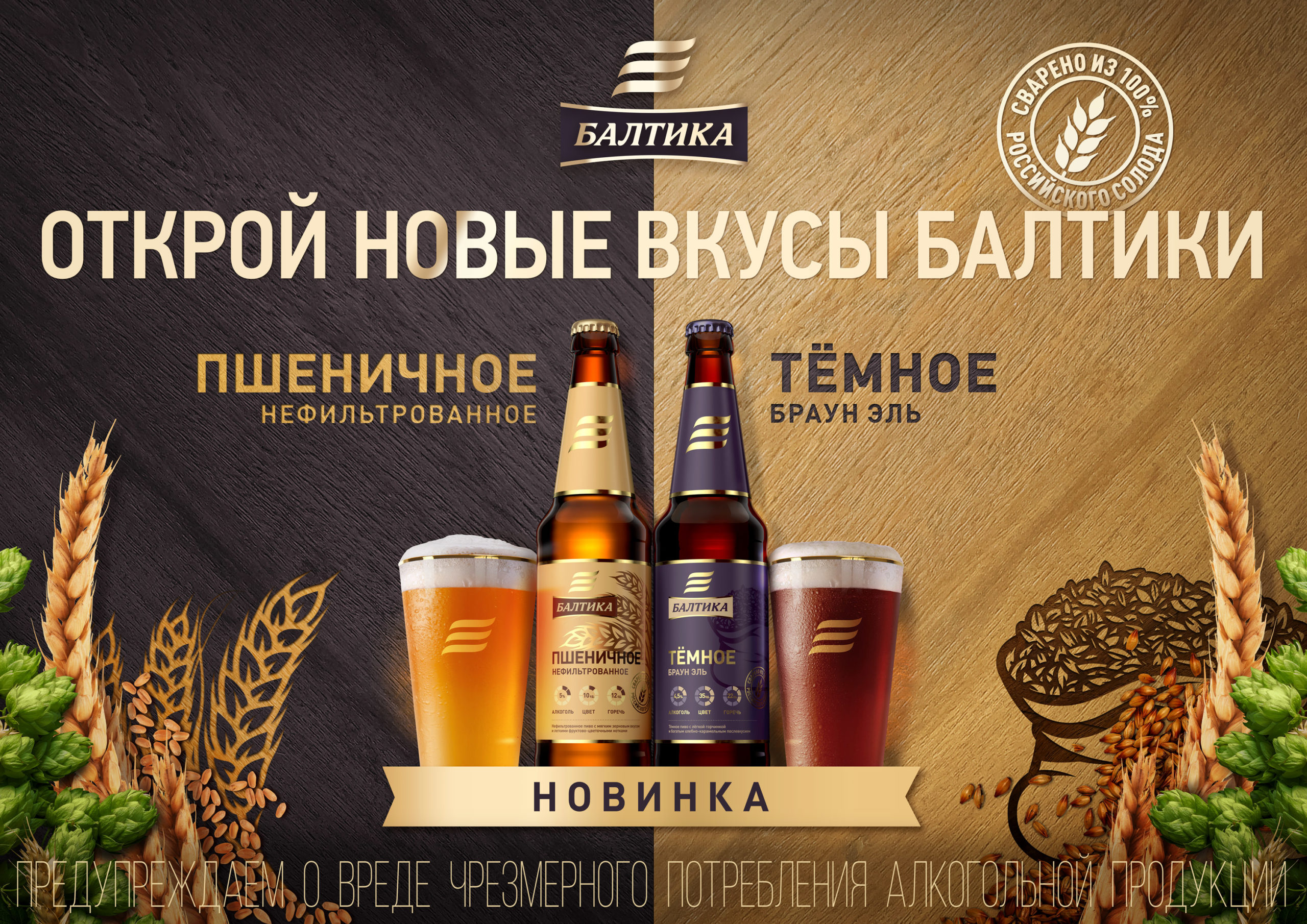 «Пшеничное» и «Темное»: новинки от «Балтики»