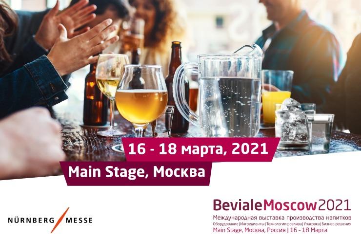 Новые даты и новые возможности Beviale Moscow 2021
