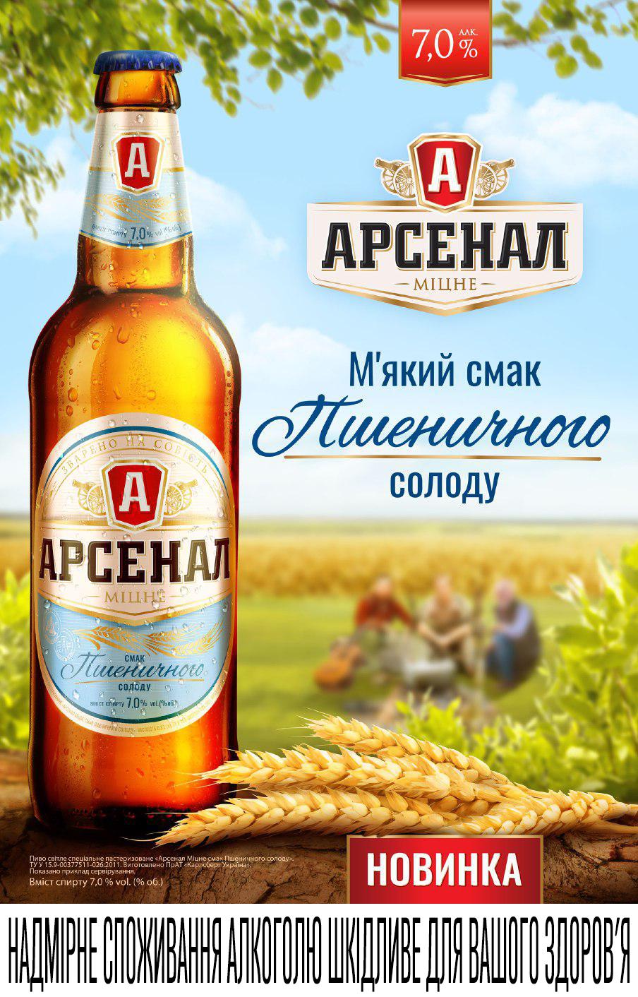 Украина. Новый вкус крепкого пива «Арсенал»