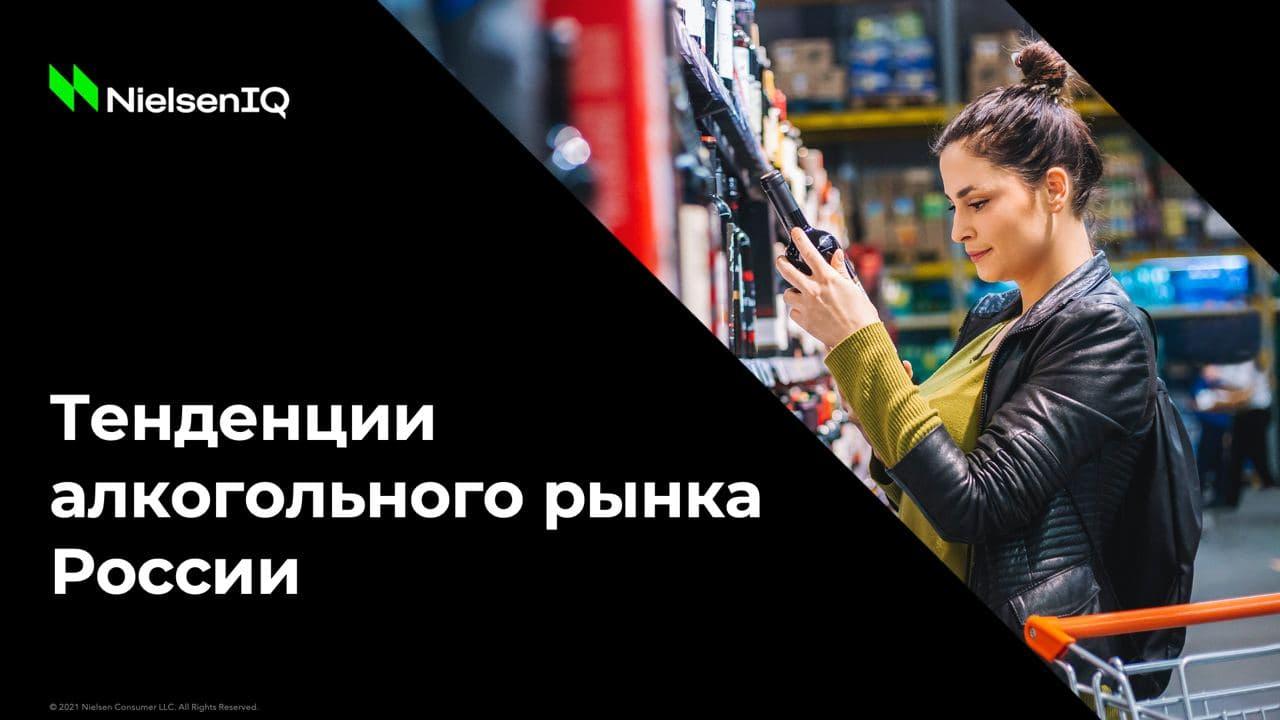 Что сейчас происходит в алкогольной индустрии России?