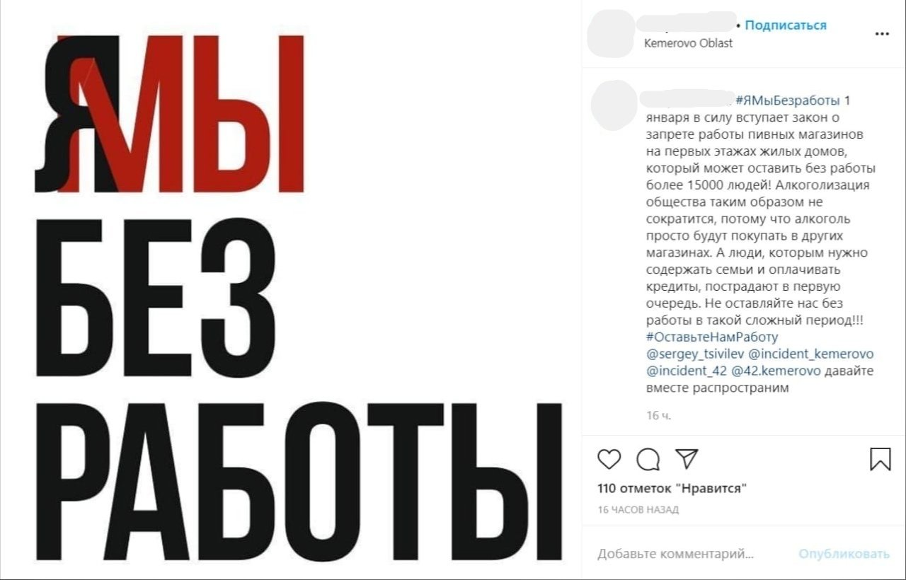 Владельцы пивточек Кузбасса умоляют сохранить им работу