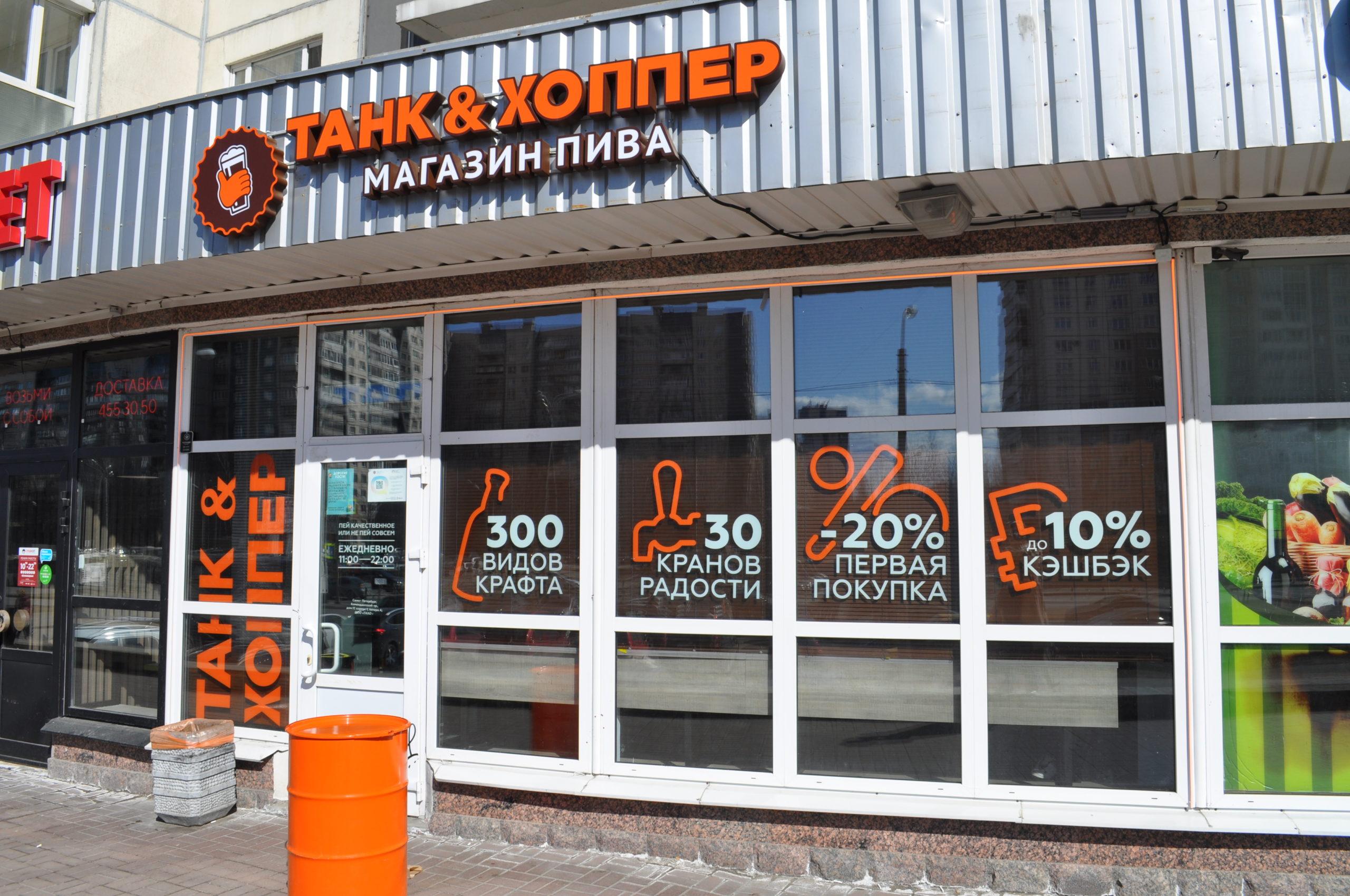 В 2021 году охват сети пивных магазинов «Танк и Хоппер» планируют увеличить в 4 раза