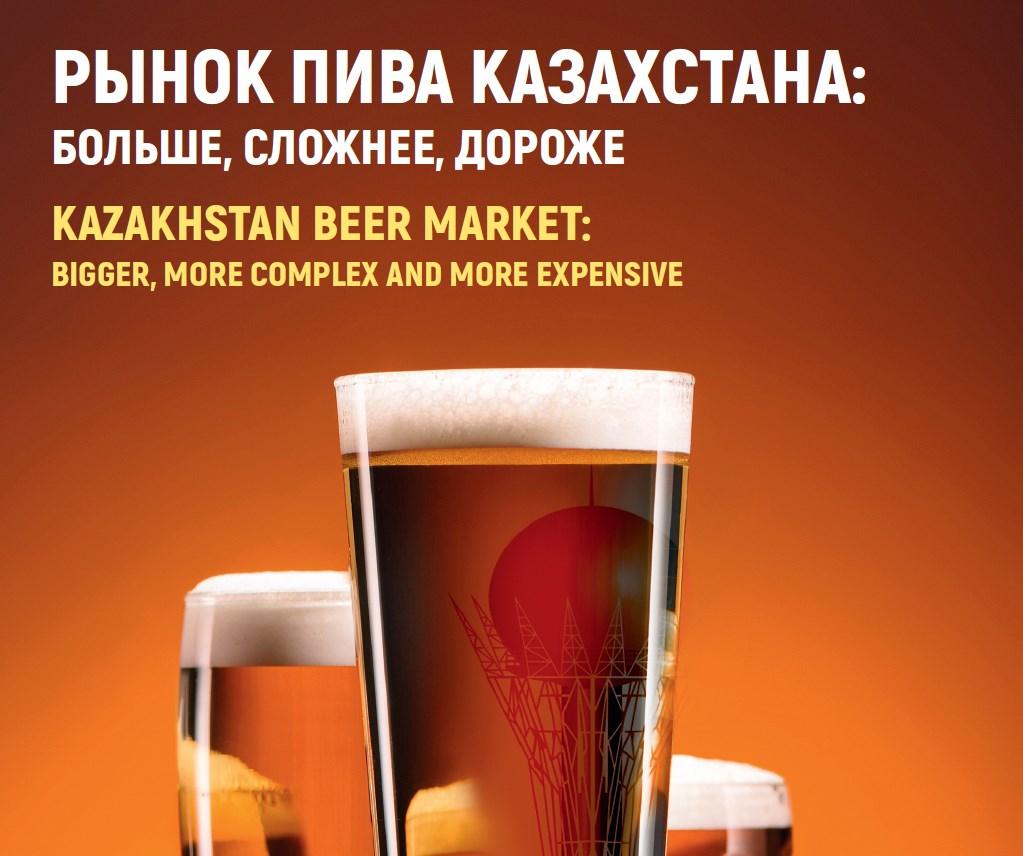Пивное дело 2-2021. Рынок пива Казахстана: больше, сложнее, дороже