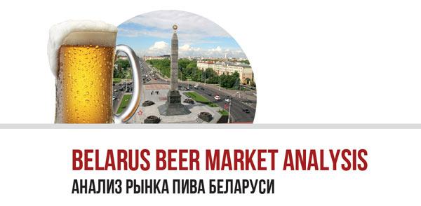 Анализ рынка пива Беларуси #1-2016