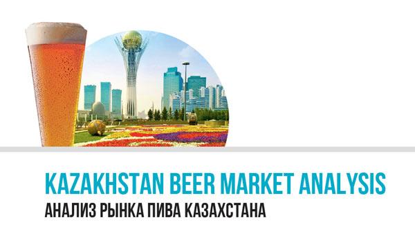 Анализ рынка пива Казахстана #1-2016