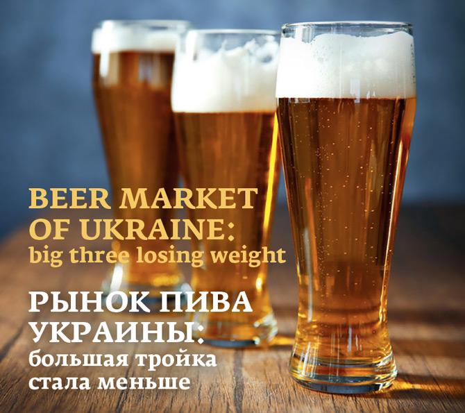 Рынок пива Украины: большая тройка стала меньше