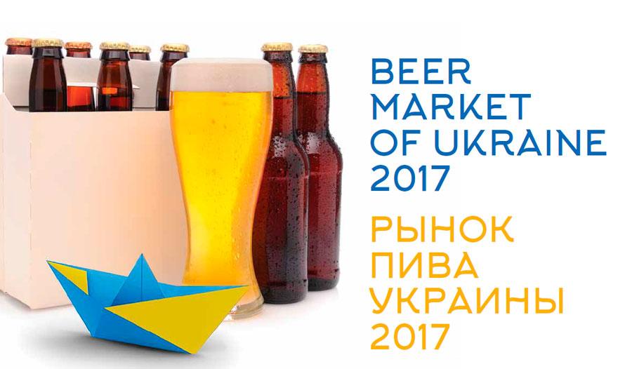 Рынок пива Украины 2017
