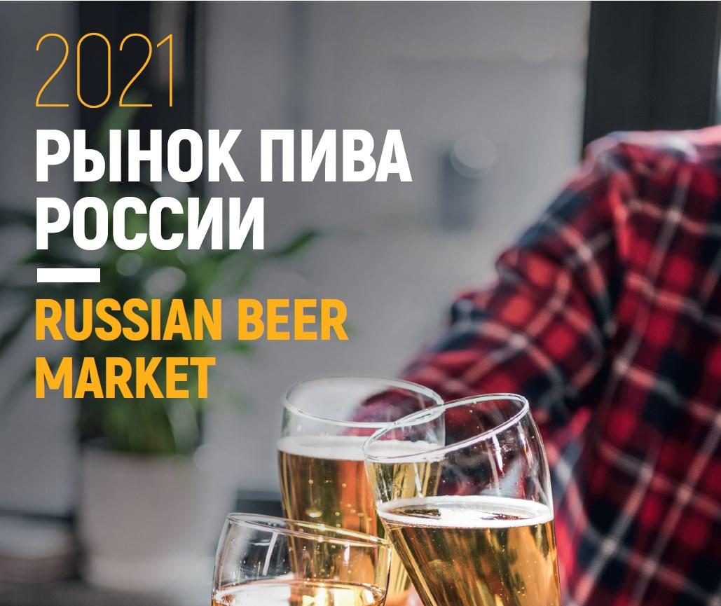 Рынок пива России 2021