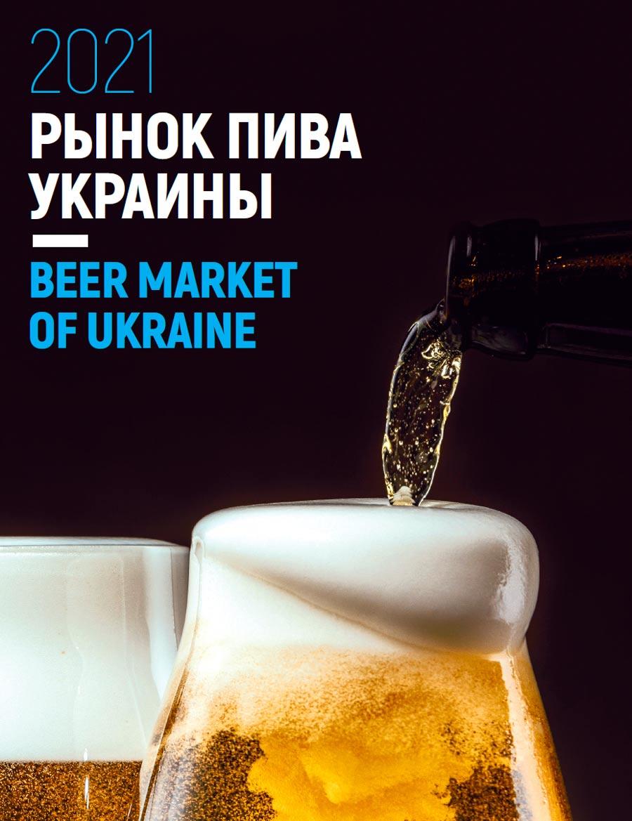 Рынок пива Украины 2021