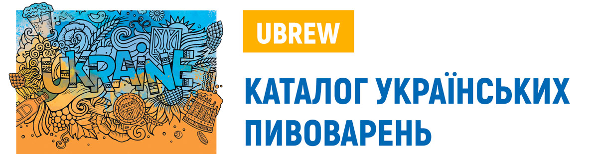Ubrew — каталог українських пивоварень