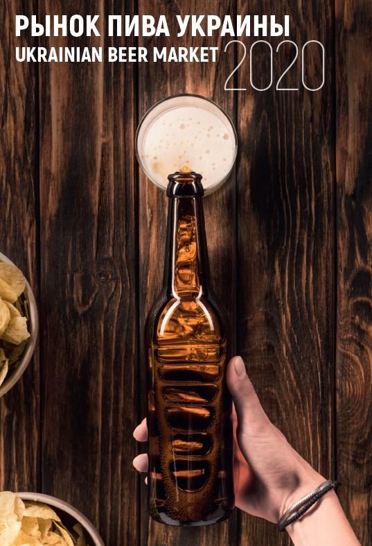 Рынок пива Украины 2020