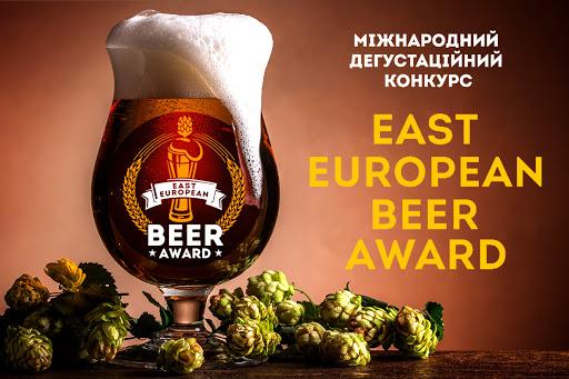 Дегустационный конкурс пива и сидра East European Beer Award: популяризировать крафт и повышаем культуру потребления пива