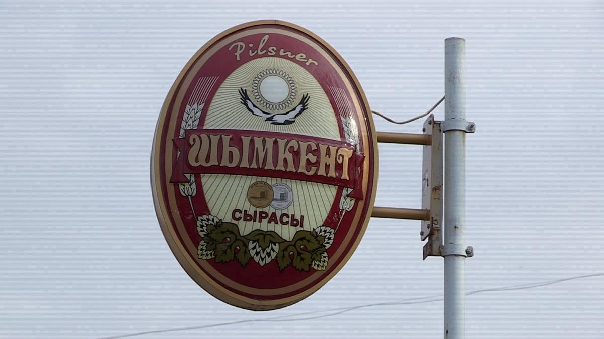 Казахстан. ТОО «Шымкентпиво» отстояло право на слово «Шымкент»