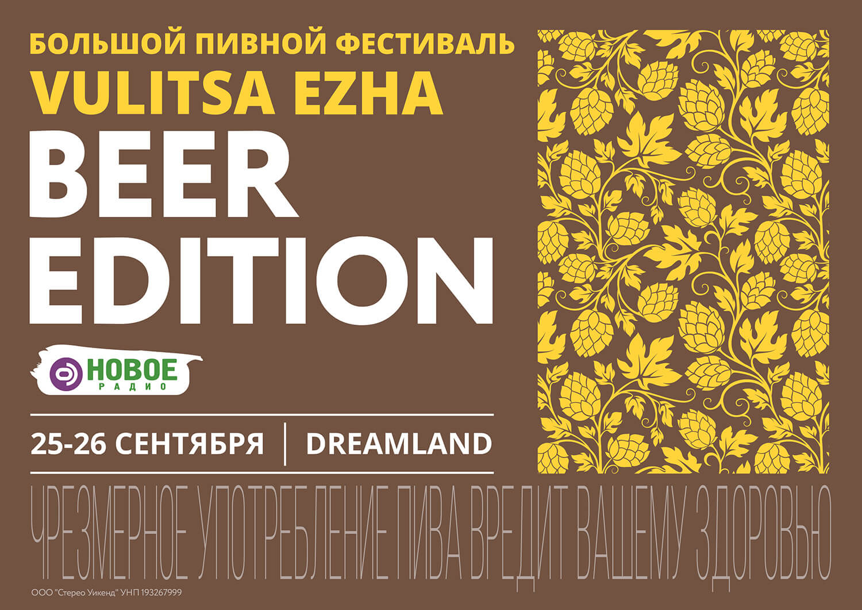 В Минске пройдёт фестиваль Vulitsa Ezha. Beer Edition
