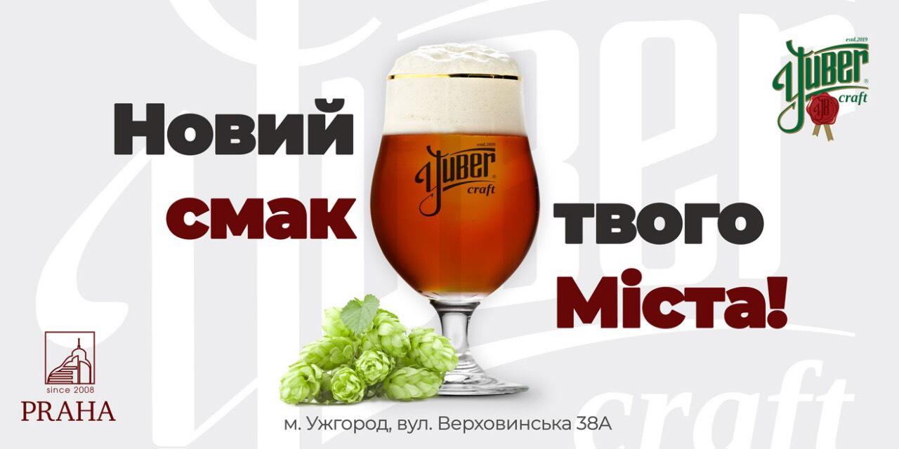 Украина. Крафтовая пивоварня Yuber открылась ко дню Ужгорода