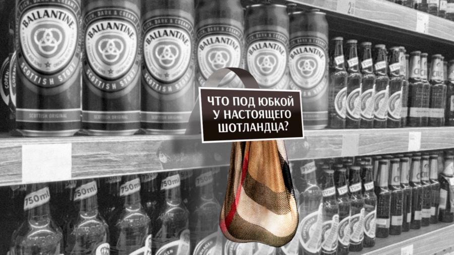 Россия. Брутальная айдентика бренда Ballantine для МПК